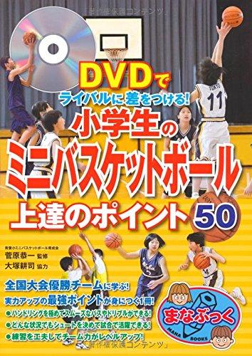 DVDでライバルに差をつける! 小学生のミニバスケットボール...