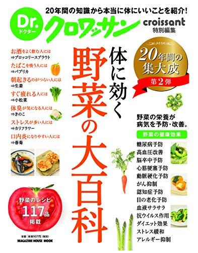 Dr.クロワッサン 体に効く 野菜の大百科 (マガジンハウスムック Dr.クロワッサン)