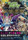 モンスターストライクで覚える天使と悪魔 (モンスターストライクで覚えるシリーズ) (¥ 918)