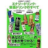 どれ飲む? いつ飲む? エナジードリンク・栄養ドリンクのすべて (扶桑社BOOKS)