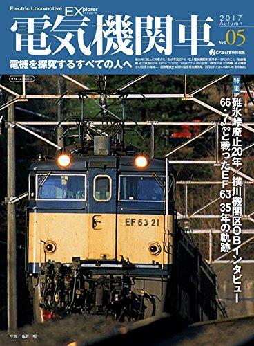 電気機関車EX(エクスプローラ) Vol.5 (電機を探究するすべての人へ)
