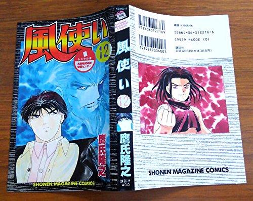 風使い 12 (少年マガジンコミックス)の詳細を見る