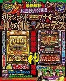 ミリオンゴッド神々の凱旋&アナザーゴッドハーデス 最終解析神攻略 (GW MOOK 333)