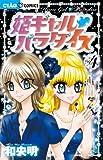 姫ギャル パラダイス 4 (ちゃおフラワーコミックス)
