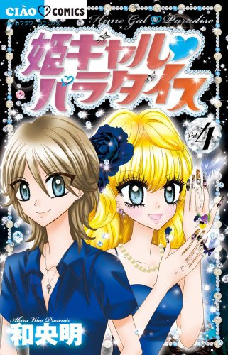 姫ギャル パラダイス 4 (ちゃおフラワーコミックス)の詳細を見る
