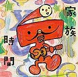家族時間~NHKみんなのうたカバー集~