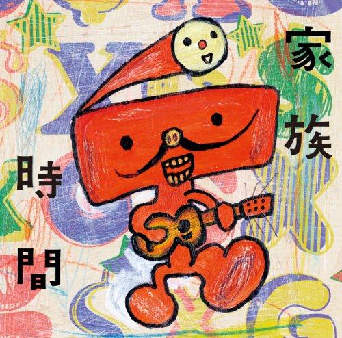 家族時間~NHKみんなのうたカバー集~の詳細を見る
