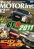 DVD>Best MOTORing 2010年12月号 ニッサンGTーR 2011モデル (<DVD>)