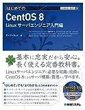 TECHNICAL MASTER はじめてのCentOS8 Linuxサーバエンジニア入門編