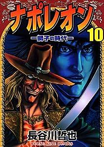 ナポレオン ―獅子の時代― (10) (ヤングキングコミックス)