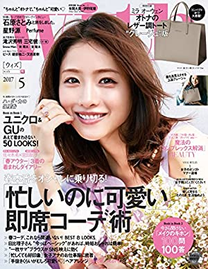 with (ウィズ) 2017年 5月号 [雑誌]