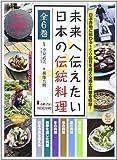 未来へ伝えたい日本の伝統料理(全6巻セット)