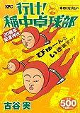 行け!稲中卓球部 幸せになりたい 20周年記念刊行 (プラチナコミックス)