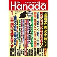 月刊Hanada2019年1月号 [雑誌]