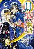月と夜の物語1 魔神の王と祝福の乙女<月と夜の物語> (ビーズログ文庫)