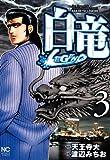 白竜-LEGEND- 3 (ニチブンコミックス)