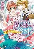陛下の甘やかなペット: 愛に溺れる妖精姫 (ティアラ文庫)