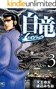 白竜-LEGEND- 3