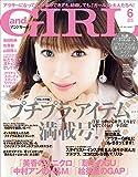 andGIRL (アンドガール) 2016年 6月号 [雑誌]