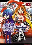 戦闘城塞マスラヲ(3) (角川コミックス・エース)