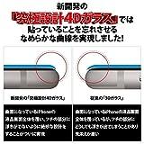 【 4D 全面保護 】 iPhone 7 専用設計 ガラスフィルム 液晶保護フィルム 【フレーム部分にもガラスを使用】 フィルム 4.7インチ用 0.3mm 【3D Touch対応 / 硬度9H / 気泡防止】 (ブラック)