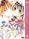 シュシュ恋 2 (マーガレットコミックスDIGITAL)