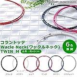 コラントッテ Wacle Neck(ワックルネック) TWIN M ホワイト・ABAAU03M【人気 おすすめ 】