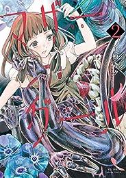 マザーグール(2)【電子限定特典ペーパー付き】 (RYU COMICS)