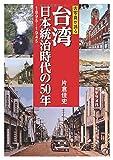 古写真が語る 台湾 日本統治時代の50年 1895-1945