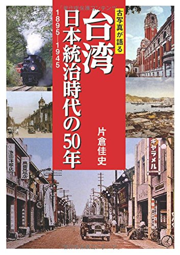 古写真が語る 台湾 日本統治時代の50年 1895-1945の詳細を見る