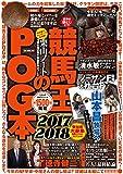 競馬王のPOG本 2017-2018 (GW MOOK 342)