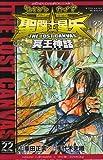 聖闘士星矢THE LOST CANVAS冥王神話 22 (少年チャンピオン・コミックス) 画像