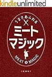うまさあふれるミートマジック 目からウロコの肉料理テク&レシピ 1 ナッツブックス