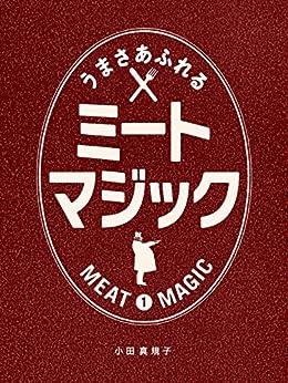 [小田 真規子]のうまさあふれるミートマジック 目からウロコの肉料理テク&レシピ 1 ナッツブックス