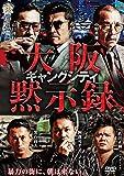 ギャングシティ 大阪黙示録 [DVD]