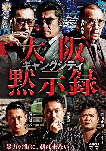 ギャングシティ 大阪黙示録 [DVD]...