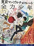 東京マーブルチョコレート -全力少年- Production I.G × スキマスイッチ [DVD]