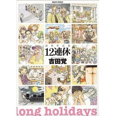 清新作品集 12連休 (ビームコミックス)