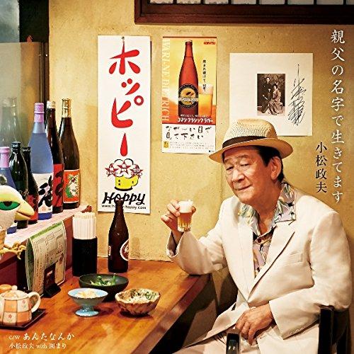 コメディアン・小松政夫、死去