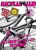 BiCYCLE CLUB(バイシクルクラブ) 2018年 9月号(特別付録:ルコックスポルティフ×バイシクルクラブコラボバンダナ)