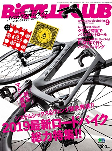 BiCYCLE CLUB(バイシクルクラブ) 2018年 9...
