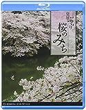 桜のみち~皇居ぶらり~ [Blu-ray]