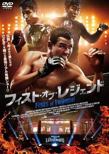 フィスト・オブ・レジェンド [DVD]