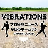 プロ野球ニュース 今日のホームラン VIBRATIONS  ORIGINAL COVER