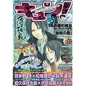 コミックビーズログ キュン! Vol.2 [雑誌]