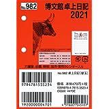 博文館 日記 2021年 B7 卓上日記 替玉 No.982 (2021年 1月始まり)