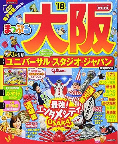 まっぷる 大阪mini'18 (まっぷるマガジン)