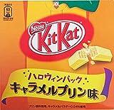 Nestleキットカット ハロウィンパック キャラメルプリン味