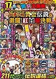 オリ術セレクション パチンコ黄金伝説&激闘!紅白超決戦BOX (<DVD>)