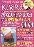 KiYoRa Vol.1 おなかペタンコやせた!5秒腹筋ダイエット (わかさ夢MOOK 39)